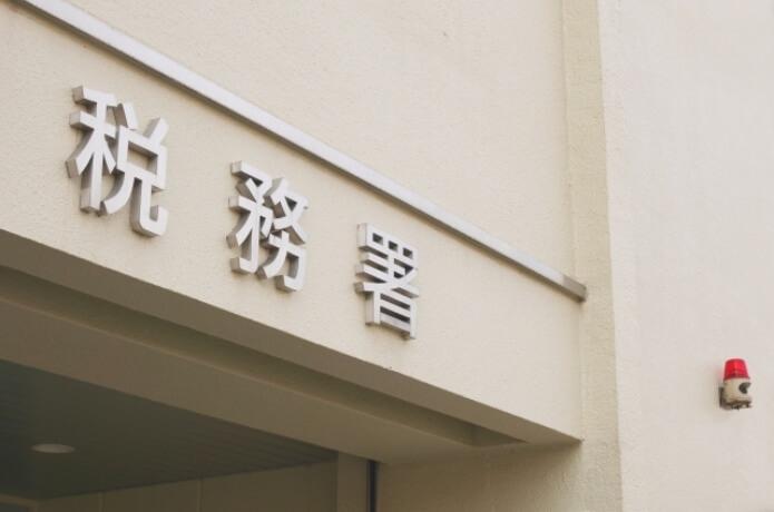 税務署の外観