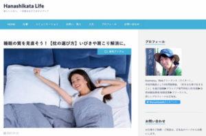 Hanashikata Lifeブログ